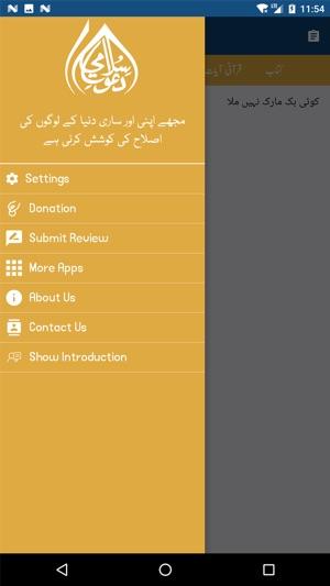 Bahar E Shariat Book
