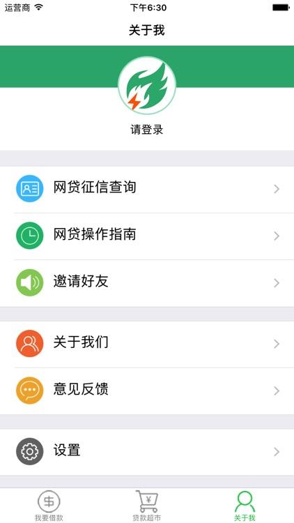 必下款-贷款借钱借款神器 screenshot-3