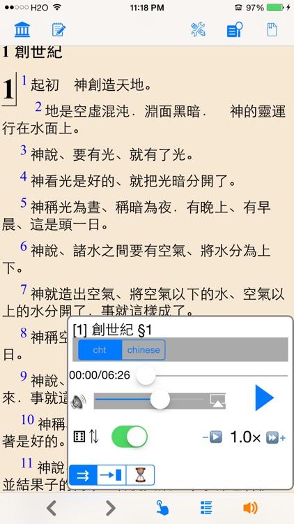 有聲聖經(和合本) screenshot-4