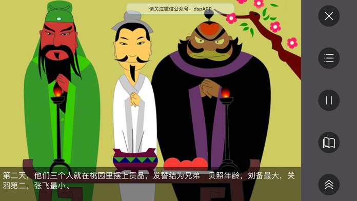 少儿版三国演义 - 读书派出品 Screenshot