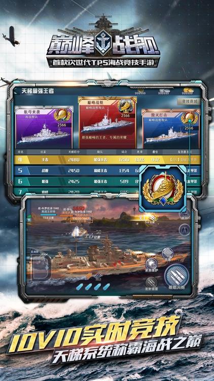 巅峰战舰-海潜空引领10V10海战