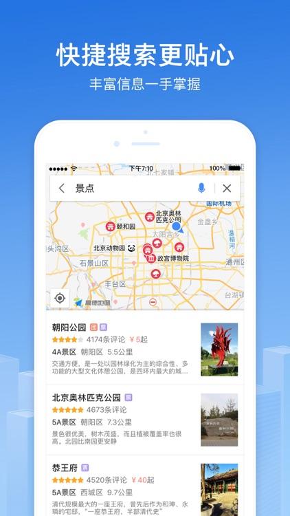 高德地图(精准专业的手机地图)-绿色出行,导航必备 screenshot-3