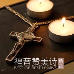 福音赞美诗歌精选[4 CD]
