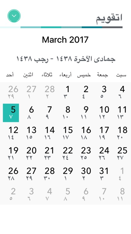 MySalaah3 screenshot-4