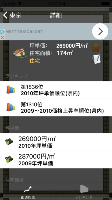 日本地価Liteのおすすめ画像4