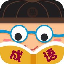看图猜成语-儿童学成语故事益智游戏