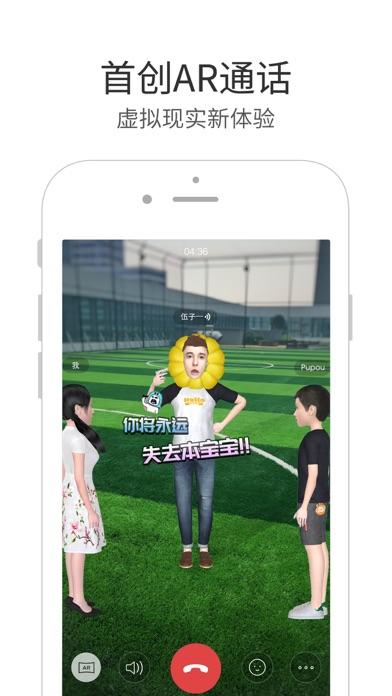 微信电话本——高清免费通话 screenshot one