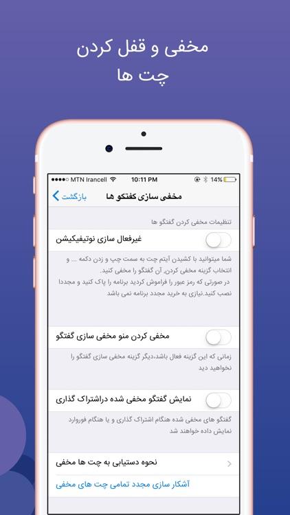 تله گرام - تلگرام پیشرفته Unofficial Telegram