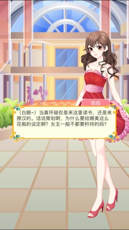 暖暖的邂逅情缘:校园换装比拼约会男神的奇迹养成游戏 screenshot-3