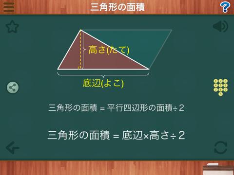 小学算数アニメーション (1~6年生)のおすすめ画像4