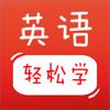 轻松学英语-零基础学英语口语