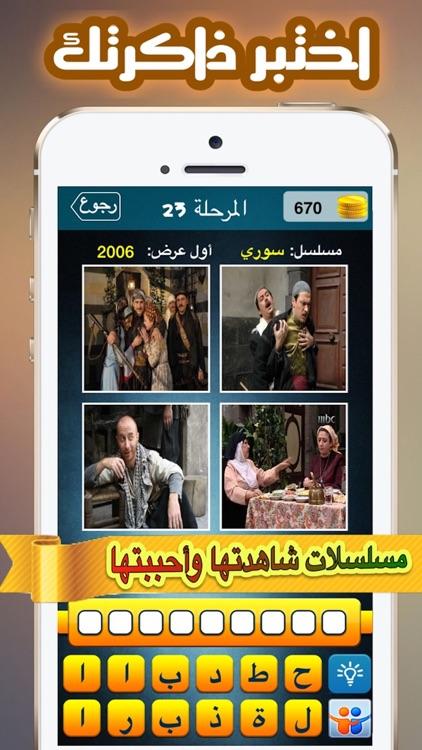 مسلسل في أربع صور screenshot-3