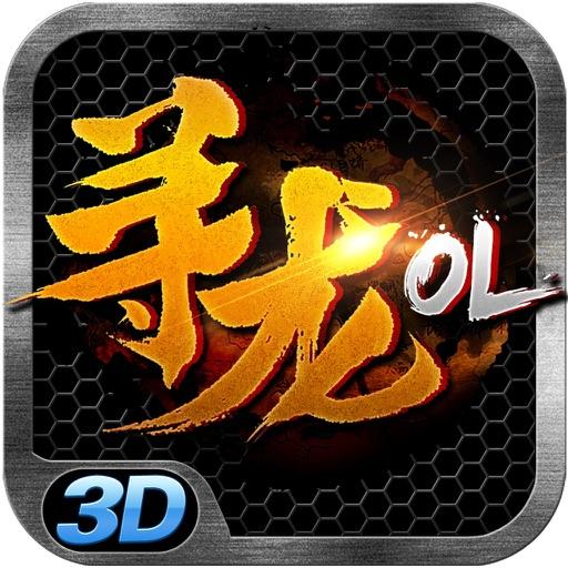 寻龙OL-奔跑吧盗墓 iOS App