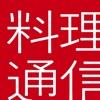 料理通信 - iPhoneアプリ