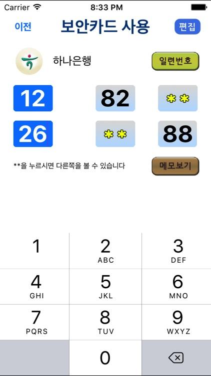 보안카드스캔(InApp) screenshot-3