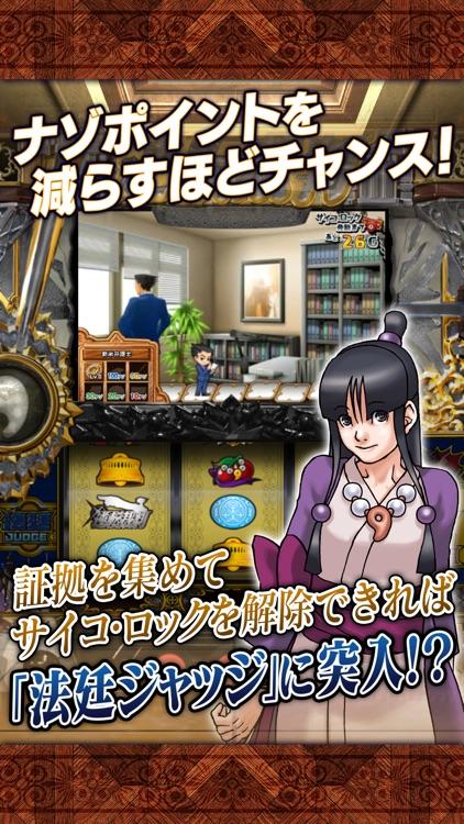 パチスロ 逆転裁判 screenshot-3