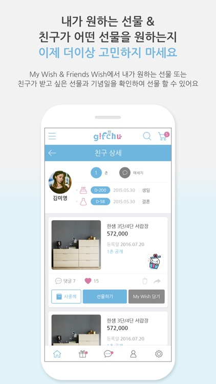 기프츄 gifchu screenshot-1