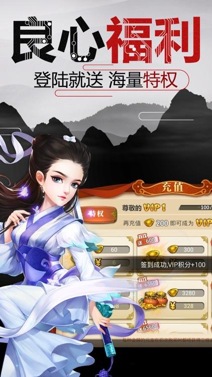 江湖:梦幻奇缘(武侠)-少年英雄择天改命 screenshot-4