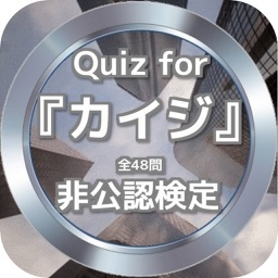 Quiz for『カイジ』非公認検定 全48問