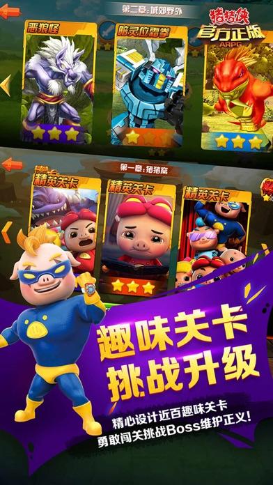 猪猪侠(官方正版ARPG) screenshot three