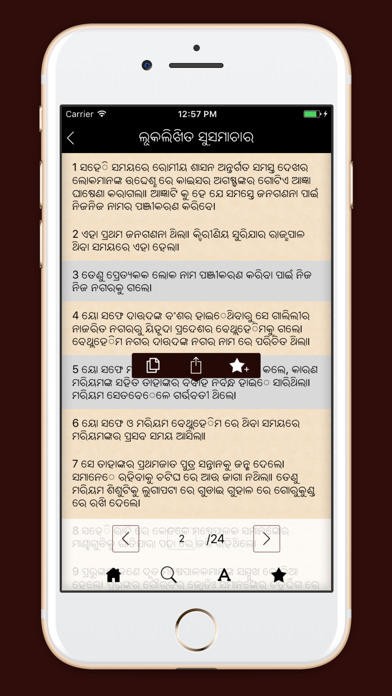 Oriya Holy Bible - Old Testament and New Testament | App