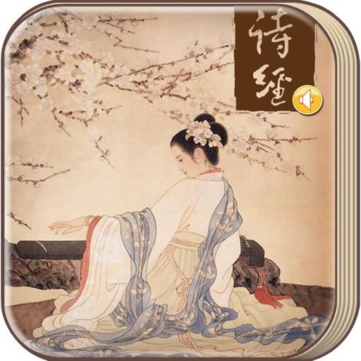 国学经典之诗经(有声字幕)
