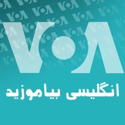 goEnglish.me Farsi - Learn American English with VOA