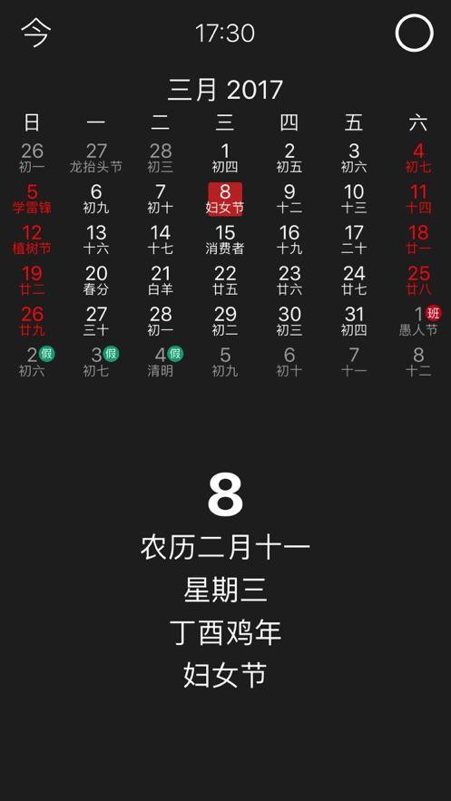 格调日历 - 日历·万年历·农历 App 截图