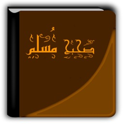 كتاب صحيح مسلم كامل