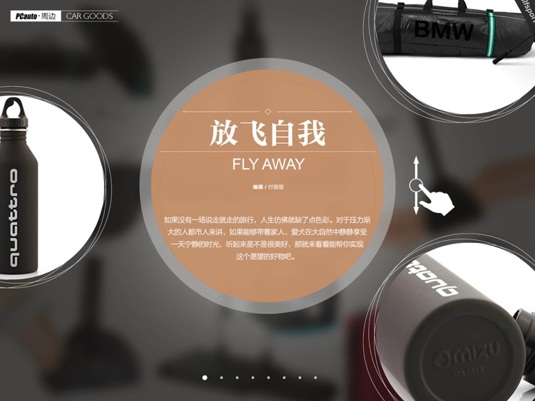 PCauto汽车杂志 screenshot-4