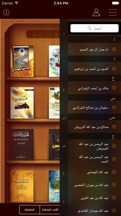 مكتبة البرهان screenshot-3