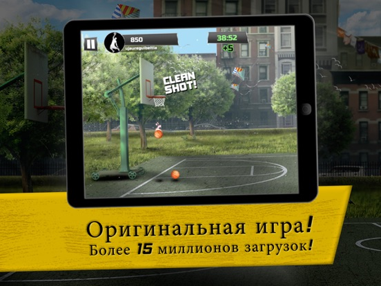 iBasket - уличный баскетбол Скриншоты6