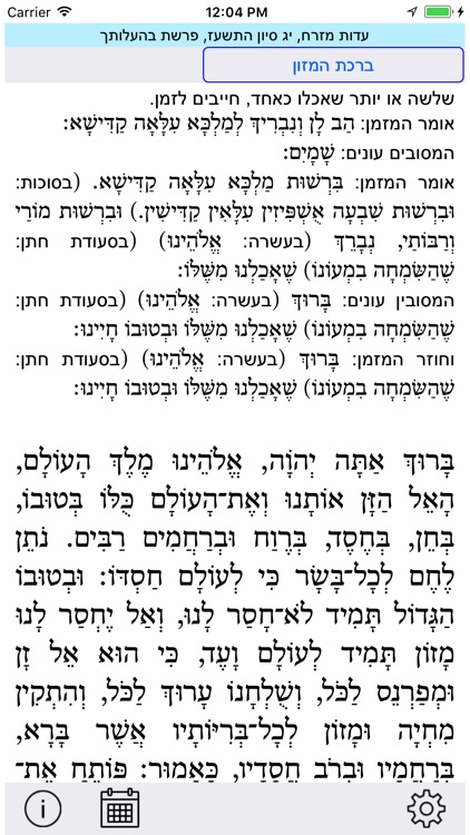 Esh Siddur אש סידור screenshot-0