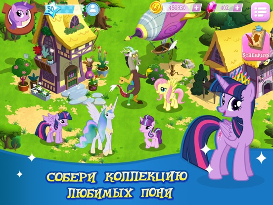 MY LITTLE PONY: Магия Принцесс для iPad