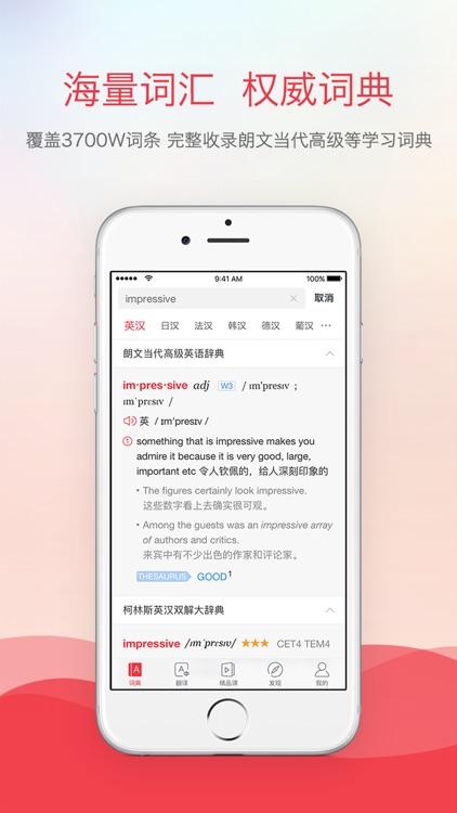 网易有道词典探索版-6亿人都在用的外语学习APP