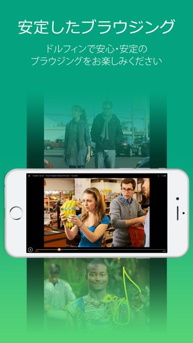 ドルフィン ブラウザ - 簡単なアドブロック & 高速ウェブ検索 ScreenShot1