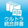 ウルトラ統合辞書2017 - iPhoneアプリ