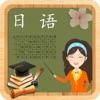 日语学习-学标准日本语口语听力单词