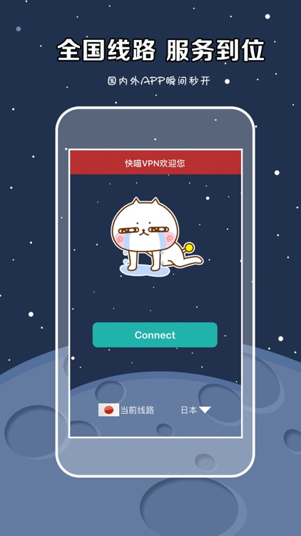 快喵VPN-亚洲第一VPN快车