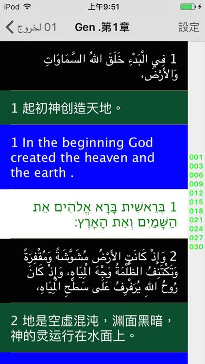 阿拉伯語聖經( 阿拉伯语圣经)Arabic Audio Bible