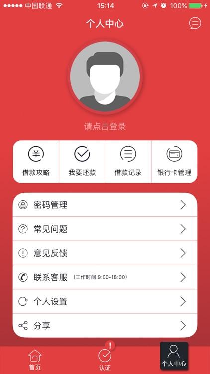 微钱贷(极速版)-小额极速手机贷款借钱神器 screenshot-4