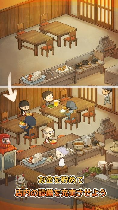 思い出の食堂物語 ~心にしみる昭和シリーズ~スクリーンショット3