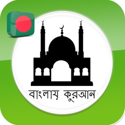 Quran in Bengali language - Bangla