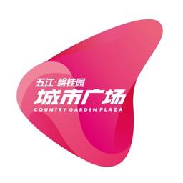 五江·碧桂园城市广场