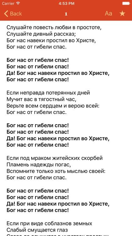 Песнь возрождения - сборник гимнов