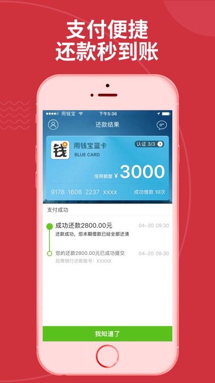 用钱宝Pro-小额贷款APP screenshot-3