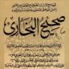 Sahi Al Bukhari