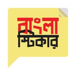 Bangla Sticker