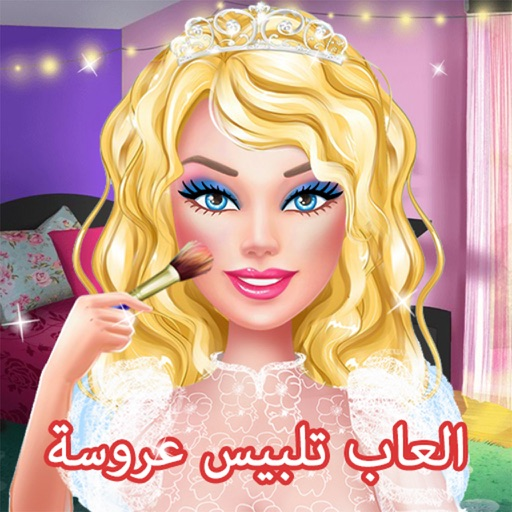 العاب تلبيس ومكياج العروسة و العريس العاب بنات By Graux Emilie