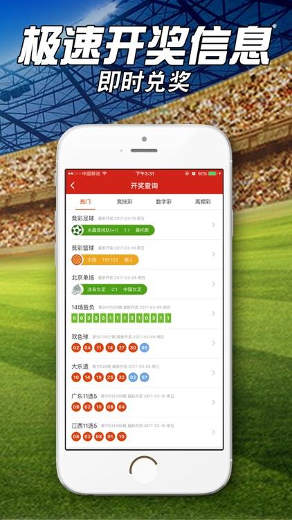 彩客彩票-竞彩彩票、体育彩票精准预测 screenshot-4
